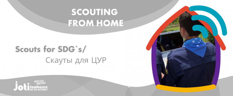 Scouts for SDG`s/Скауты для ЦУР